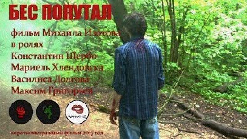 Короткометражный фильм БЕС ПОПУТАЛ ЧБ комедия мистика триллер