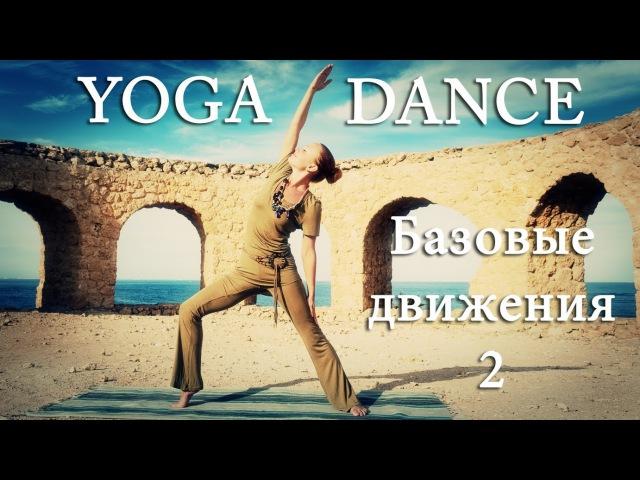 YOGA DANCE   Йога в танце с Катериной Буйда. Урок №3   Подготовка к танцу 2   Йога для пох...