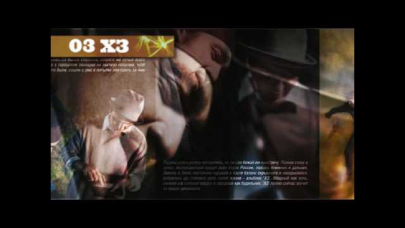 Каста • Видео сэмплер альбома Касты ХЗ