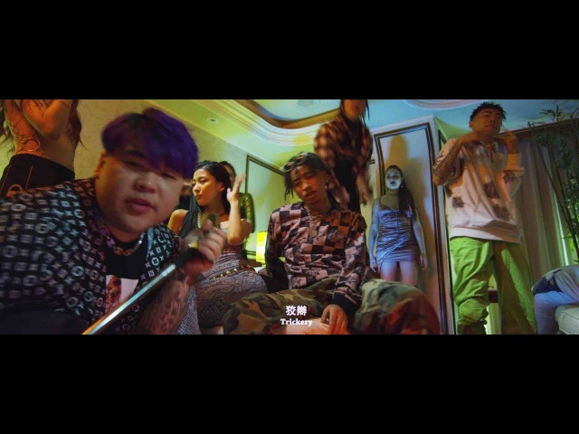 Higher Brothers - Trickery (OFFICIAL MUSIC VIDEO)