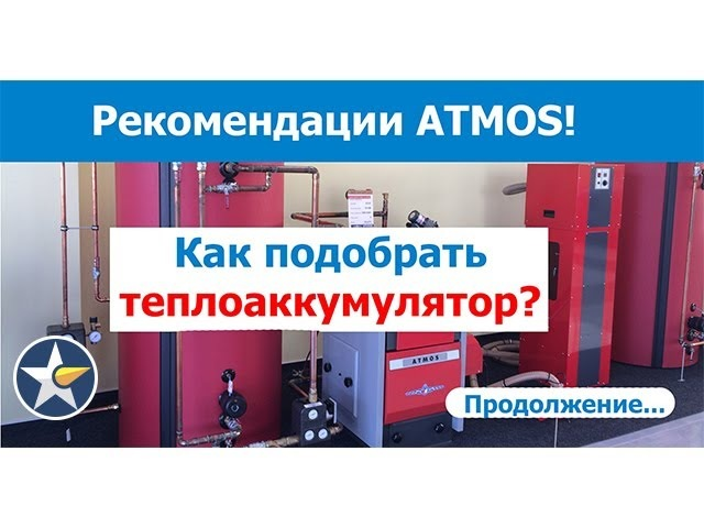 Как подобрать объем теплоаккумулятора к котлу! Рекомендации Atmos