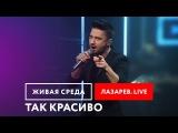СЕРГЕЙ ЛАЗАРЕВ - ТАК КРАСИВО (LIVE)   ЖИВАЯ СРЕДА   НОВОЕ РАДИО