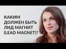 Каким должен быть лид магнит (lead magnet) в автоматической воронке продаж? Мария Солодар.