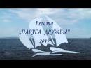 На яхте Котлин по Волге часть 2 регата Паруса Дружбы 2017