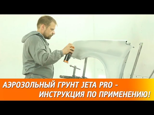 Аэрозольный грунт JETA PRO инструкция по применению