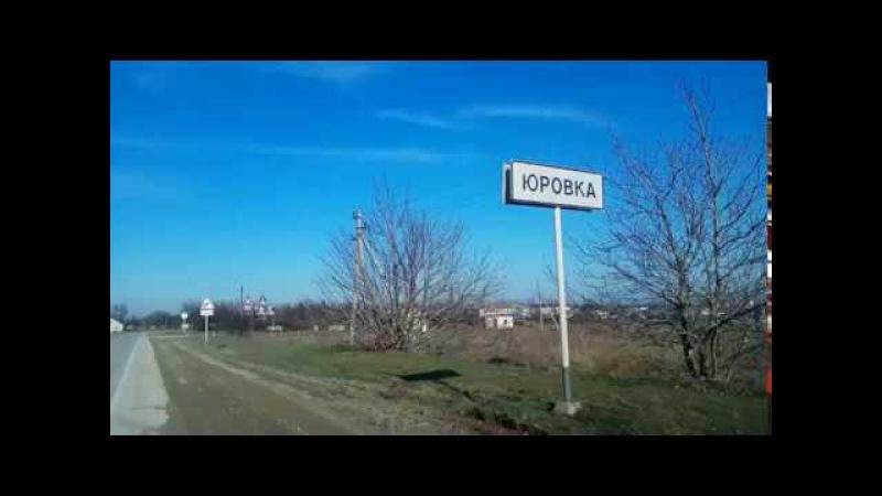 Юровка, село 36 км от Анапы. Улицы и работа 18.01.2018