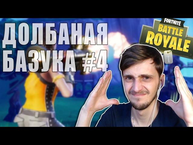 ДОЛБАНАЯ БАЗУКА! ► Fortnite Battle Royale Gameplay - Macanaka 4