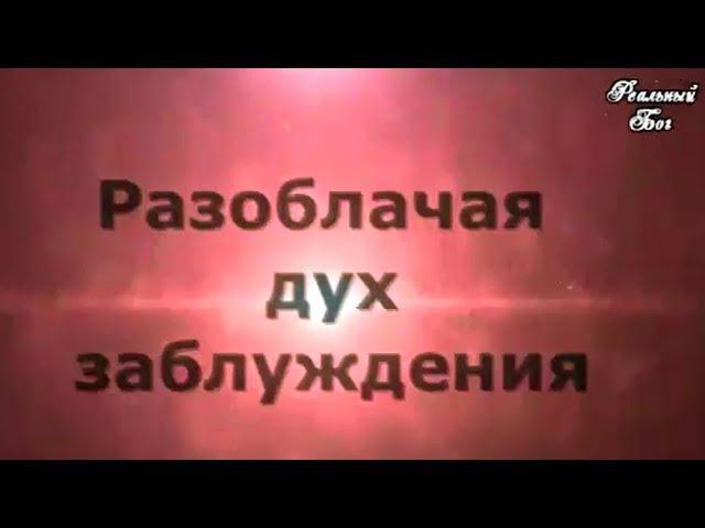 7-й выпуск. Нагорная проповедь?! Александров Александр