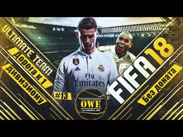 FIFA 18 | Ultimate Team | Дорога к первому дивизиону без доната | 13 | PS4