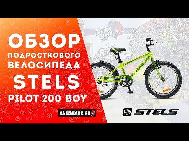 Велосипед Stels Pilot 200 Boy 20''