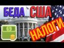 США ч.6. Беда Америки №2 не ТРАМП, а НАЛОГИ. Что плохо в США покажет Одноэтажная Россия.