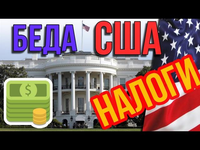 Беда Америки №2 не ТРАМП, а НАЛОГИ. Что плохо в США покажет Одноэтажная Россия.