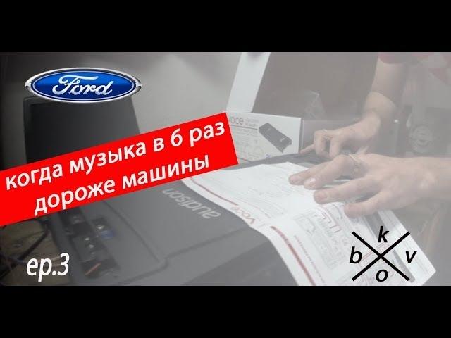 МУЗЫКА НА 600т.р ОТ СПОНСОРОВ. Ford Probe к соревнованиям по автозвуку в категории SQ. 3 серия