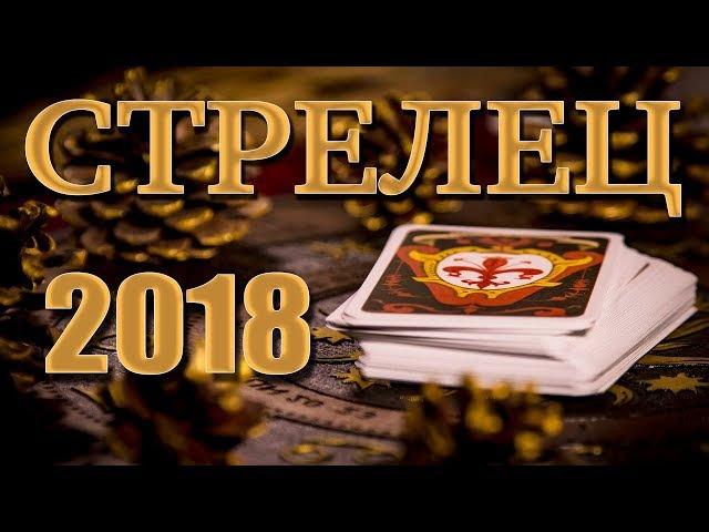 СТРЕЛЕЦ 2018 - Таро-Прогноз на 2018 год