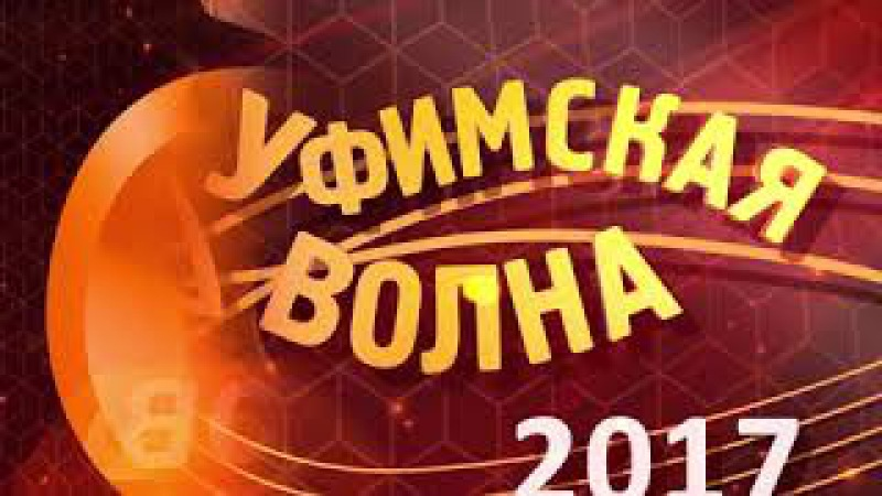 Промо. Уфимская Волна 2017. Полуфинал.