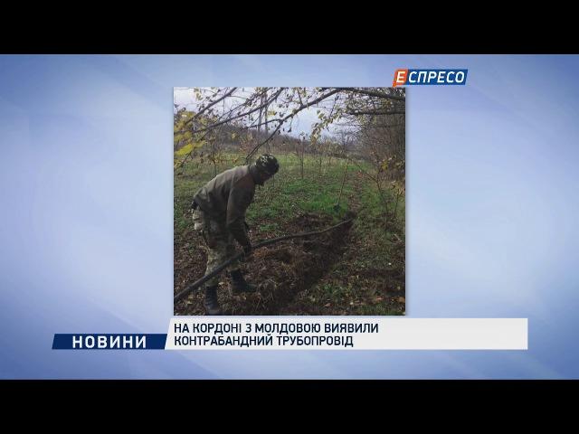 На кордоні з Молдовою виявили контрабандний трубопровід