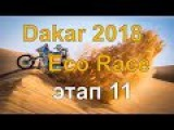 Dakar 2018 Eco Race Этап 11 bestcarsdakar