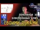 Электронный ключ для страйкбольного привода на полевом транзисторе - пояснения - доктор Владимирович