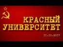 Красный университет 11.10.2017 (часть 1)