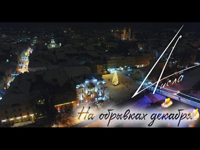 4исла - На обрывках декабря (Official video)