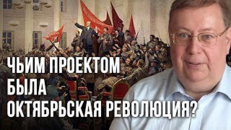 Чьим проектом была Октябрьская революция? Александр Пыжиков