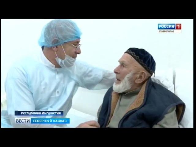 В Ингушетии 121-летнему старцу вернули зрение