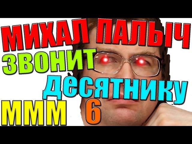 Михал Палыч звонит десятнику МММ (часть 6)