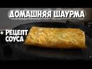 Рецепт Шавермы в домашних условиях Простой рецепт шаурмы соус
