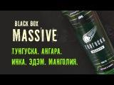 Жидкость Black Box Massive обзор (Тунгуска, Ангара, Эдэм, Манголия, Инка)