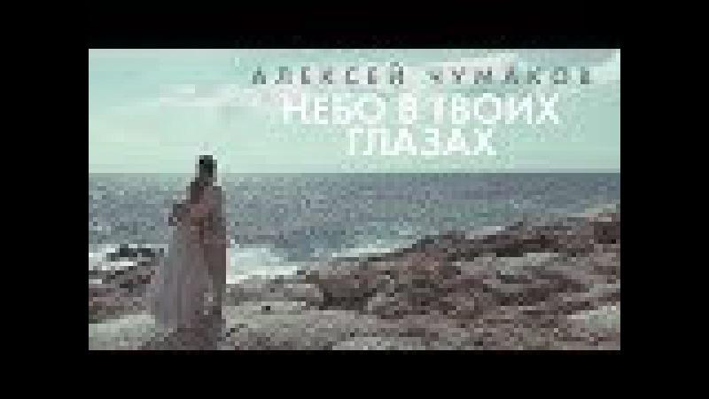 Алексей Чумаков - Небо в твоих глазах (Премьера клипа, 2017)
