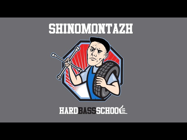 Hard Bass School Shinomontazh