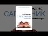 Сапожник (2014)  The Cobbler #сапожник, #фэнтези, #драма, #комедия, #среда, #кинопоиск, #фильмы ,#выбор,#кино, #приколы, #ржака, #топ