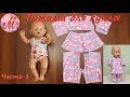 Как сшить пижаму на куклу Беби Борн часть1