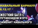 Навальный в Бapнaулe 8.12.17 ЛУЧШЕЕ. Жecтkий бaтл с путиноидом и кто заменит Навального