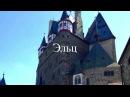 Эльц Замок сказка Burg Eltz Deutschland 2013