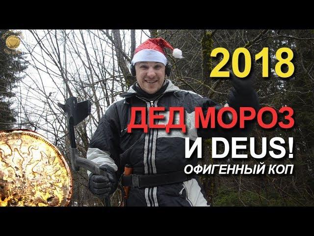 Дед Мороз и Деус 2018 Офигенный коп