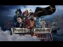 Пираты карибского моря 5 - что мертво, может умереть!