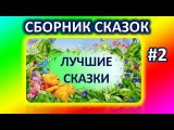 Сборник сказок для детей. Читает Николай Литвинов. Аудиосказки
