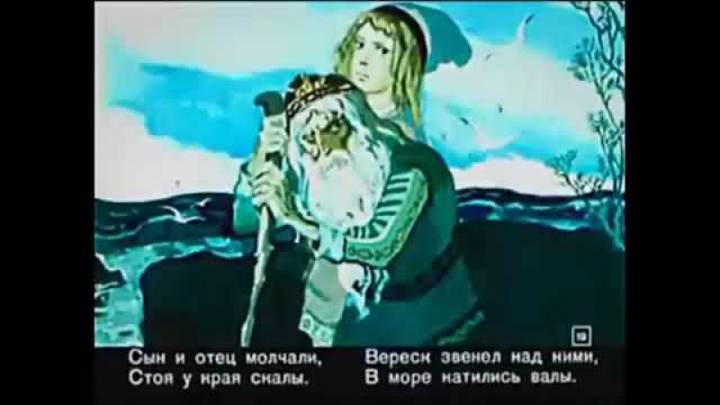 Баллада Р.Л.Стивенсона Вересковый мёд / Мельница
