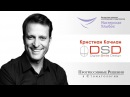 Кристиан Кочман Digital Smile Design