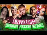 Американцы Слушают Русскую Музыку #39 ЭЛДЖЕЙ, T-Fest, FACE, KIZARU, КОРЖ, Jah Khalib, ТИМАТИ, КРИД