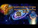ВЕДИЧЕСКИЙ СВЕТ ИСТИНЫ НЕДОНЕСЁННЫЙ ХРИСТОМ НАРОДУ