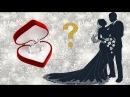 Святочное гадание на кольцах на будущего мужа.👰🤵