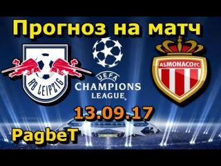 Ставки на спорт | Прогноз на матч РБ Лейпциг - Монако | Лига Чемпионов 13.09.17 | PagbeT