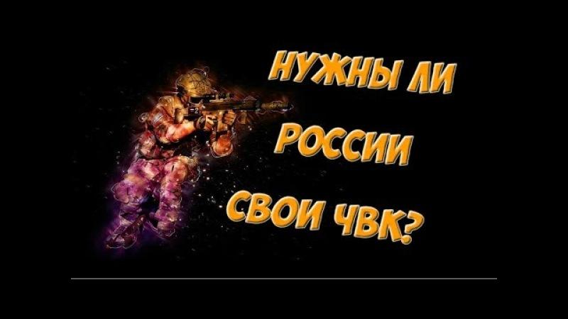 ✅ Нужны ли России свои ЧВК?