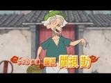 Crayon Shin-chan Bakumori! Kung-Fu Boys ~Ramen Tairan~ PV2