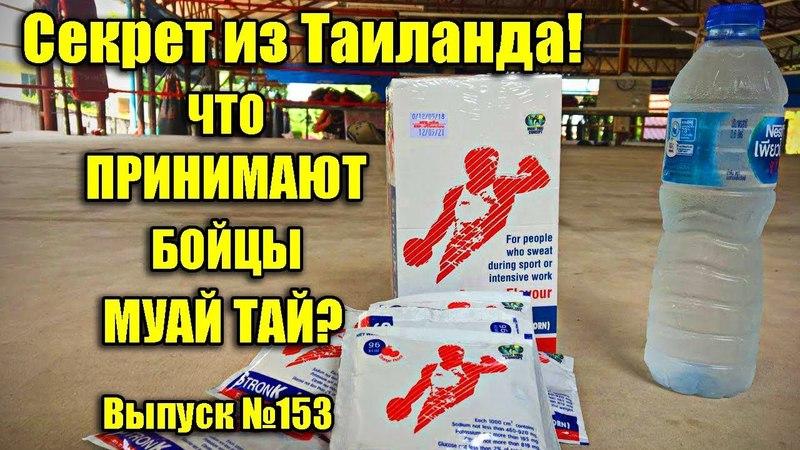Хочешь быть машиной на тренировке Электролит - то что принимат Тайские боксеры и бойцы