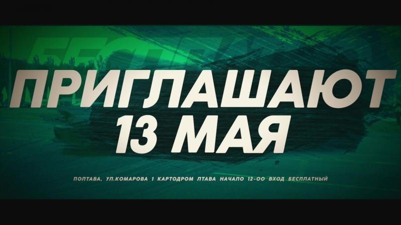 13 мая Лтава Аттак Серия
