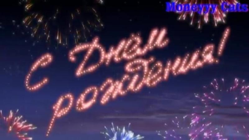 С днем рождения и я и я поздравляю тебя Детские песни Лунтик Маша и Медведь