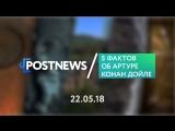 22.05 | 5 фактов об Артуре Конан Дойле